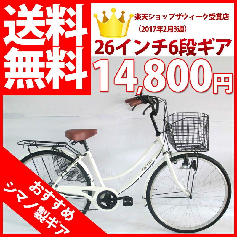 【送料無料 自転車 デザインフレームで人気】サントラストママチャリ 軽快車(ママチャリ)自転車 ホワイト dixhuit 6段変速ギア おしゃれフレーム 26インチギア付 鍵付 激安