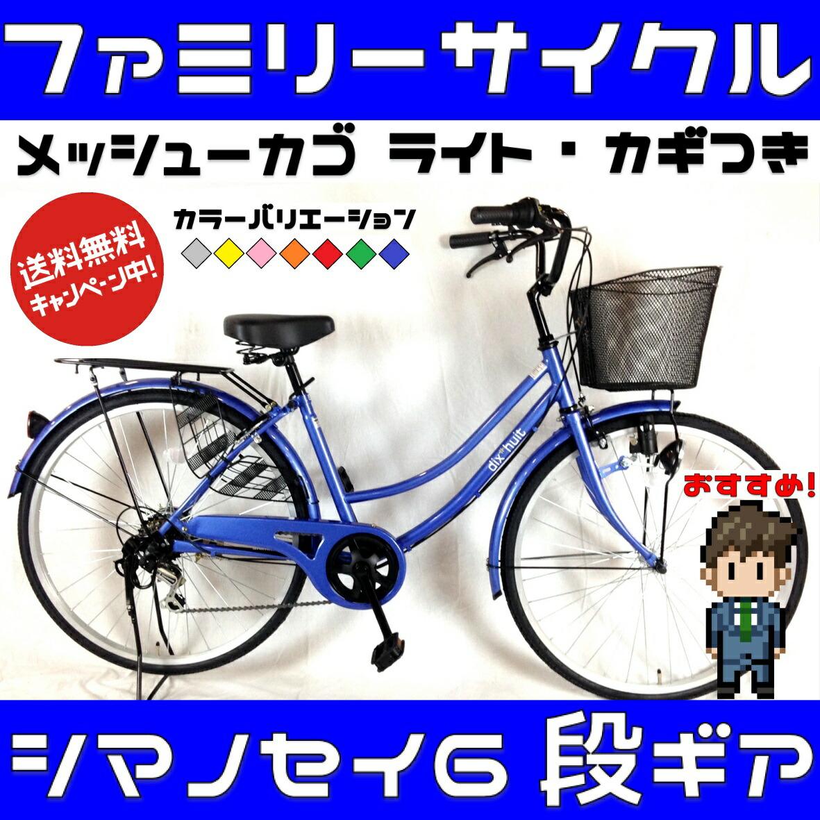 自転車 ママチャリ 軽快車 26インチ 外装6段ギアつき サントラスト SUNTRUST 自転車 ブルー 青色 かわいいママチャリ 自転車 dixhuit ディズウィット 激安 6段変速ギア 女の子 カゴ カギ つき 通学
