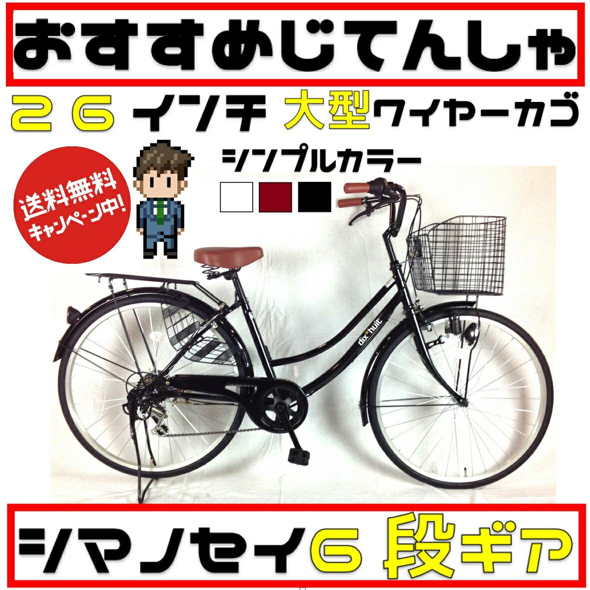 送料無料 自転車 デザインフレームで人気 サントラストママチャリ 軽快車(ママチャリ)自転車(ブラック/黒色) dixhuit6段変速ギアフレーム 26インチ ギア付 鍵付