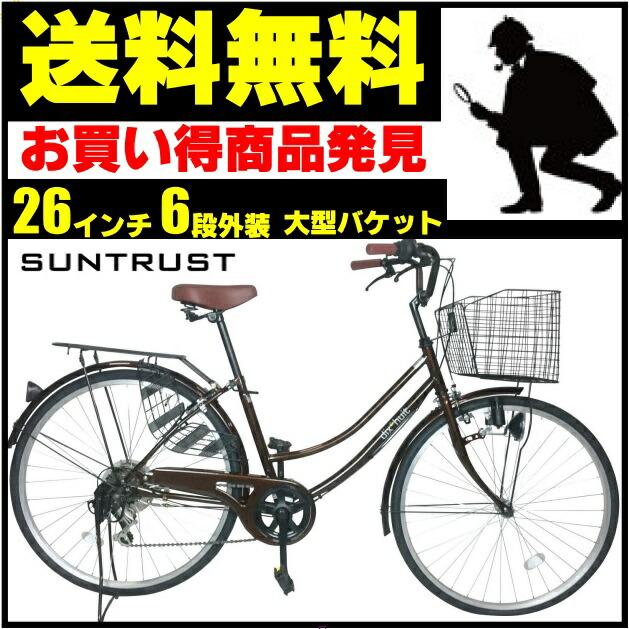 自転車 デザインフレームで人気 サントラストママチャリ 軽快車 ママチャリ 自転車 激安 ブラウン dixhuit6段変速ギアフレーム 26インチ ギア付 鍵付