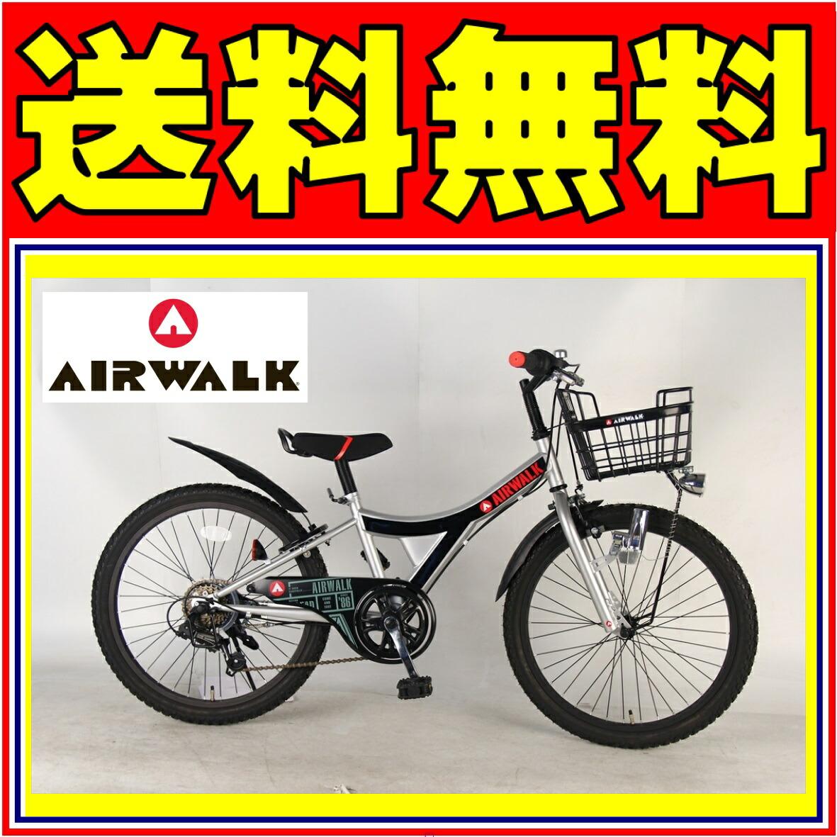 AIRWALK 自転車 子供車 マウンテンバイク シルバー 子供用、男子小学生に最適 MTB/BMX子供車 22インチ 外装6段 マウンテンバイク AIRWALK エアーウォーク 自転車 男の子キッズ 自転車 ジュニア