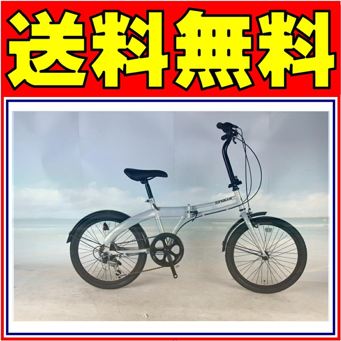Cavallo 折りたたみ自転車 シルバー 街乗りに最適 20インチ 外装6段ギア 折り畳み自転車 自転車 折りたたみ自転車 17CVL 20型 FDB 外装6段変速ギア MBK 折りたたみ自転車