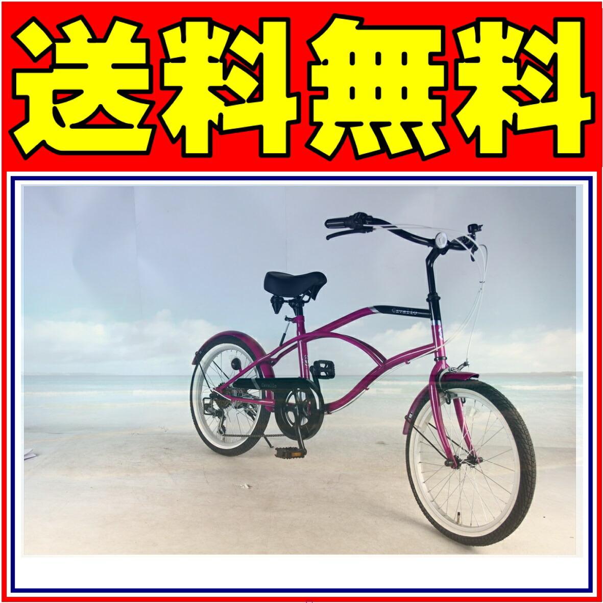 Cavallo ビーチクルーザー 自転車 ピンク/パープル 街乗りに最適 20インチ 外装6段 ビーチクルーザー 自転車 17CVL 20型 ミニビーチ 外装6段変速ギア パープル 自転車
