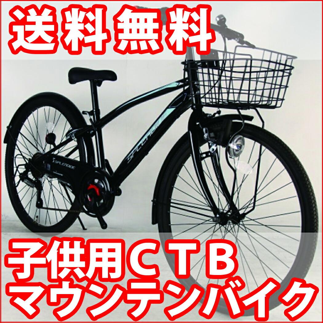 子供用 マウンテンバイク CTB 自転車 SPLENDIDE ブラック 黒24インチ 外装6段変速ギア LEDオートライト 泥除け かご付 鍵付の自転車 17SND226/246CTB 自転車 マウンテンバイクキッズ 自転車 ジュニア