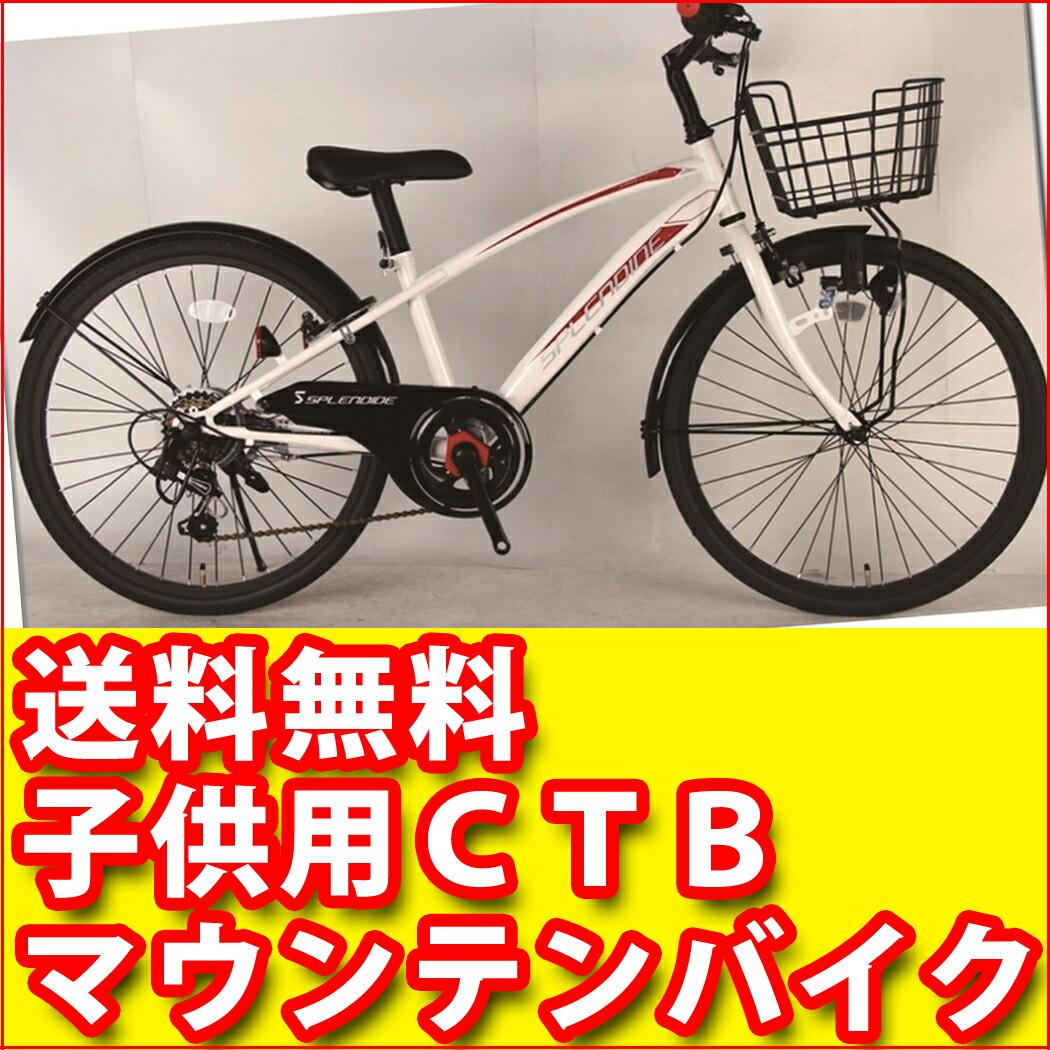 子供用 マウンテンバイク CTB 自転車 SPLENDIDE ホワイト 白24インチ 外装6段変速ギア LEDオートライト 泥除け かご付 鍵付の自転車 17SND226/246CTB 自転車 マウンテンバイクキッズ 自転車 ジュニア