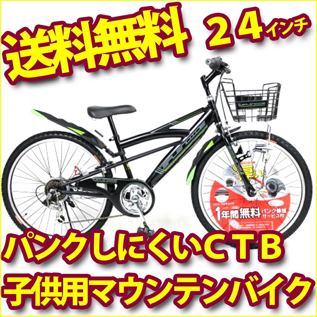 マウンテンバイク 極厚チューブの耐パンクタイヤ 1年間パンク無料補償 自転車 ブラック 黒 24インチ マウンテンバイク 6段ギア LEDオートライト マウンテンバイク SPELENDIDEツヨ 17TY 246CTB HD