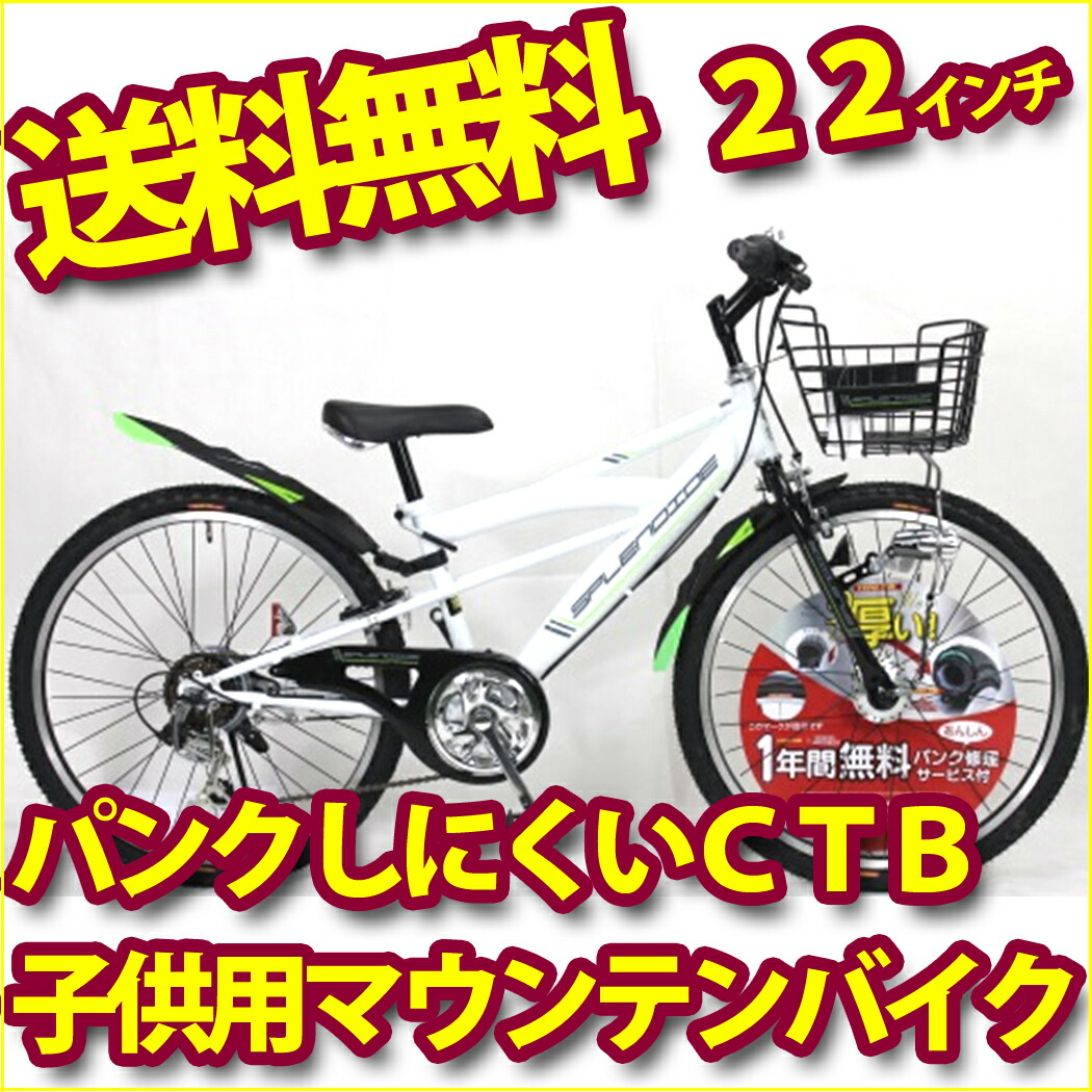 マウンテンバイク 極厚チューブの耐パンクタイヤ 1年間パンク無料補償 自転車 ホワイト 白 22インチ マウンテンバイク 6段ギア LEDオートライトマウンテンバイク SPELENDIDEツヨ 17TY 226CTB HD 男の子