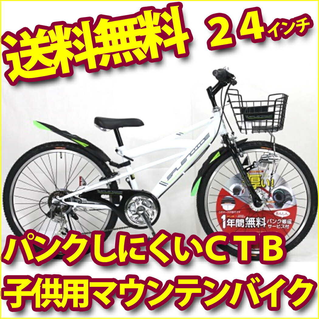 マウンテンバイク 極厚チューブの耐パンクタイヤ 1年間パンク無料補償 自転車 ホワイト 白 24インチ マウンテンバイク 6段ギア LEDオートライトマウンテンバイク SPELENDIDEツヨ 17TY 246CTB HD