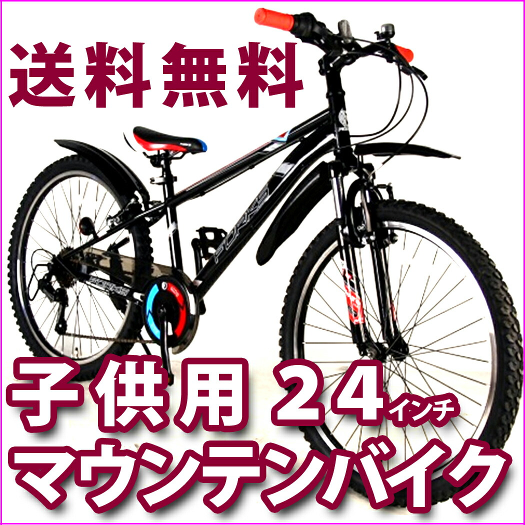 マウンテンバイク FORKS 自転車 CTB ブルー 青24インチ 外装6段変速ギア フロントサスペンション 自転車 17FORKS246CTB 自転車 マウンテンバイク