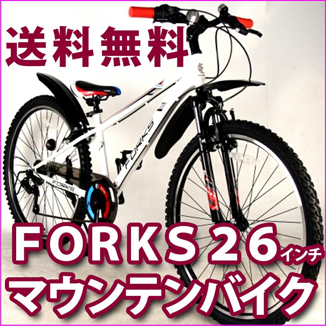 子供用 マウンテンバイク FORKS 自転車 CTB ホワイト 白 自転車26インチ 外装6段変速ギア フロントサスペンション 自転車 17FORKS266CTB マウンテンバイクキッズ 自転車 ジュニア