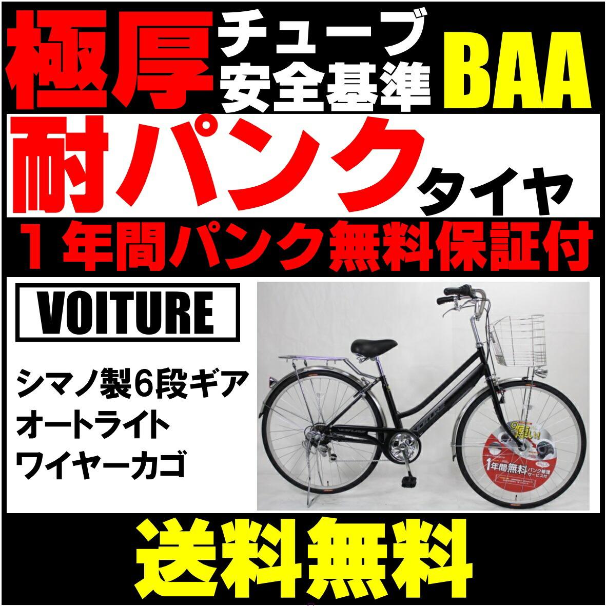 ママチャリ BAA対応 極厚チューブの耐パンクタイヤ 1年間パンク無料補償 自転車 ブラック 黒 27インチ ママチャリ 6段ギア LEDオートライトのママチャリ VOITUREツヨ BAA ファミリー自転車 軽快車 17TY 276F HD BAA