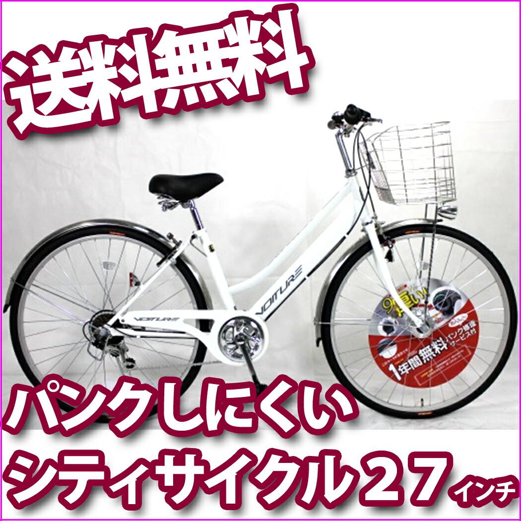 BAA対応 極厚チューブの耐パンクタイヤ 1年間パンク無料補償 自転車 ホワイト 白 シティサイクル 27インチ 6段ギア LEDオートライト VOITUREツヨ BAA ファミリー自転車 ママチャリ 17TY 276C HD BAA