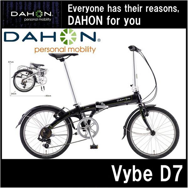 折りたたみ自転車 DAHON Vybe D7 ダホン 自転車 オブシディアンブラック 黒20インチ 折りたたみ自転車 外装7段変速ギア Obsidian Black ダホン 折りたたみ自転車 DAHON ヴァイブ D7