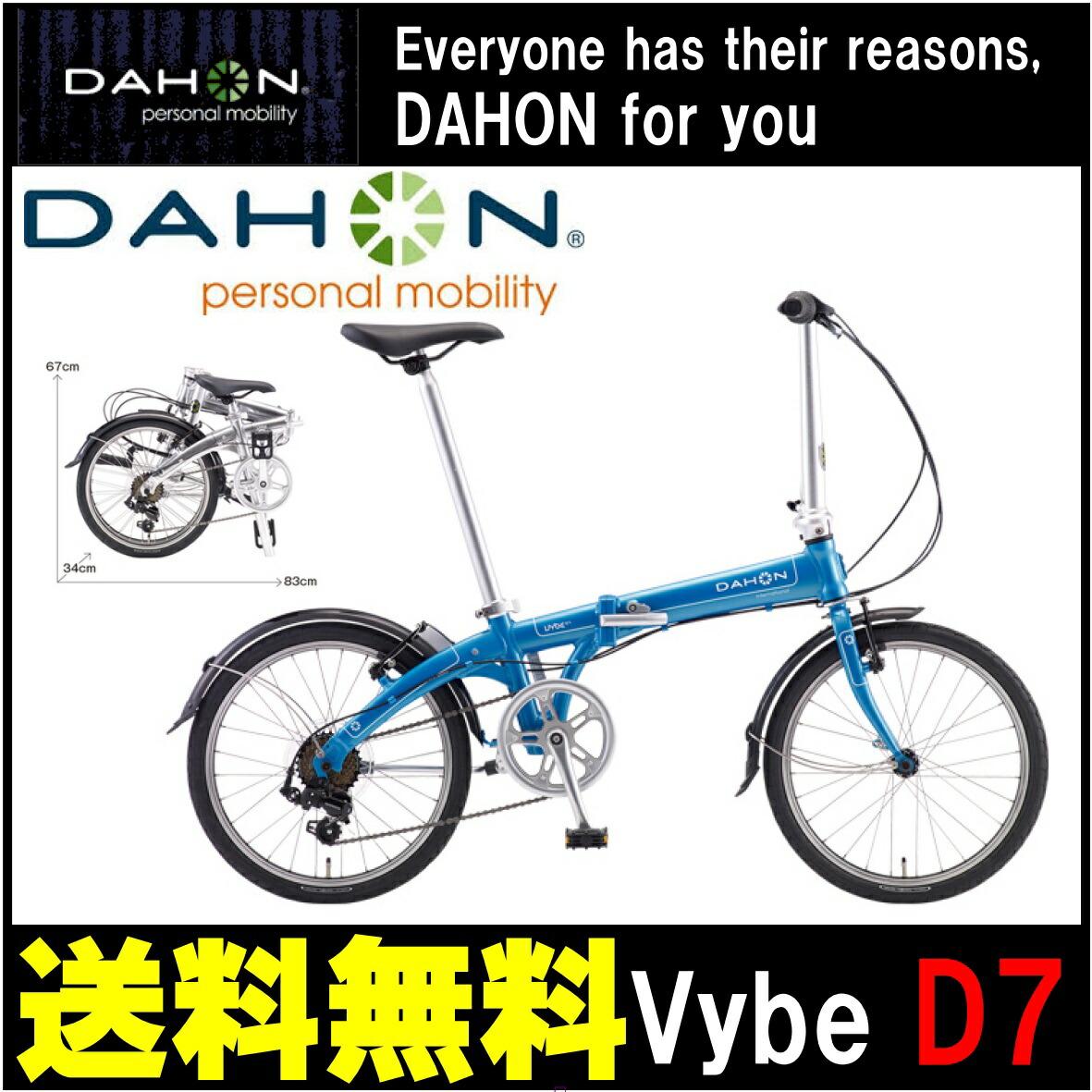 折りたたみ自転車 DAHON Vybe D7 ダホン 自転車 アクアブルー 水色 20インチ 折りたたみ自転車 外装7段変速ギア Aqua Blue ダホン 折りたたみ自転車 DAHON ヴァイブ D7