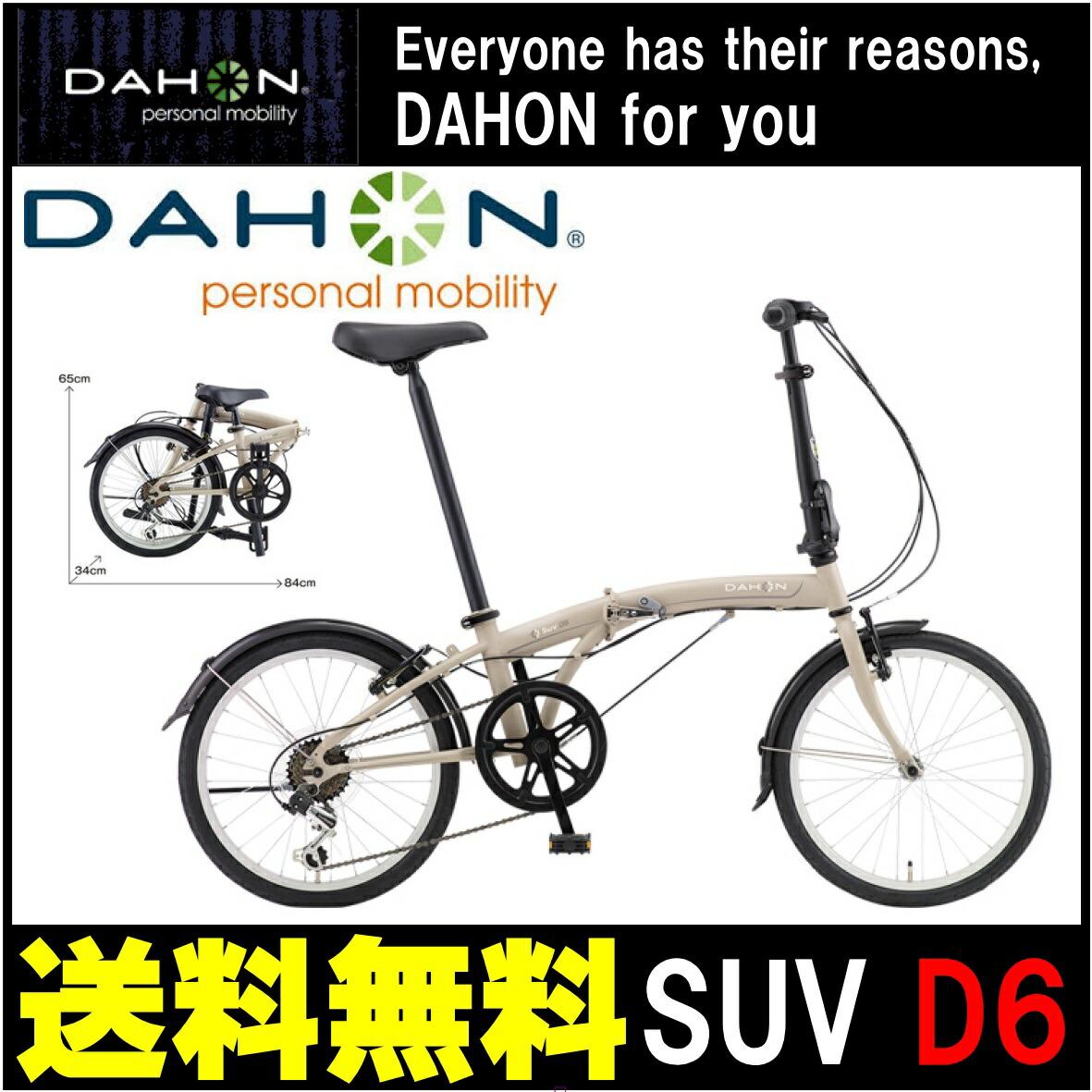 折りたたみ自転車 DAHON SUV D6 ダホン 自転車 マットベージュ20インチ 折りたたみ自転車 外装6段変速ギア ダホン 折りたたみ自転車 DAHON エスユーヴィー D6