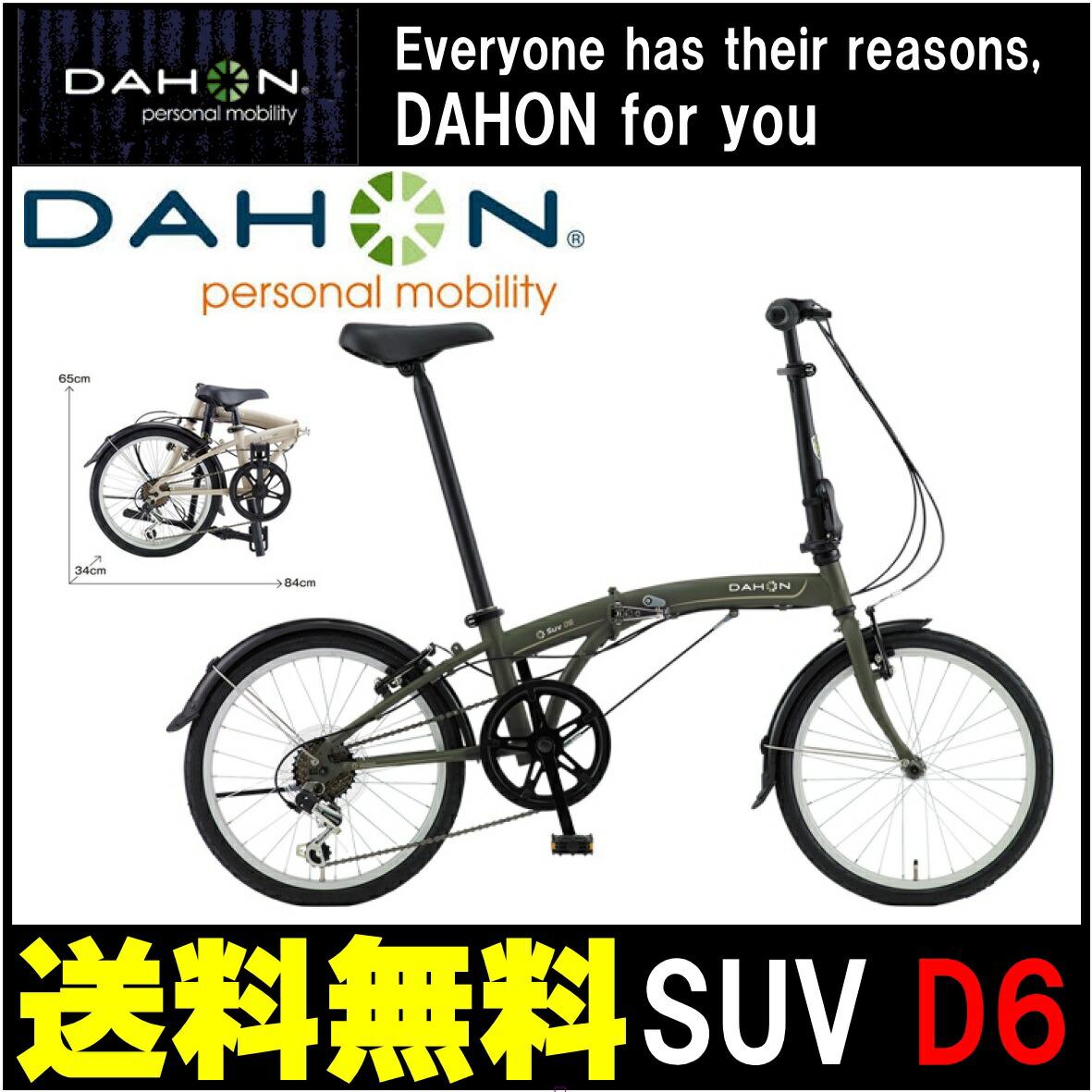 折りたたみ自転車 DAHON SUV D6 ダホン 自転車 マットカーキ20インチ 折りたたみ自転車 外装6段変速ギア ダホン 折りたたみ自転車 DAHON エスユーヴィー D6