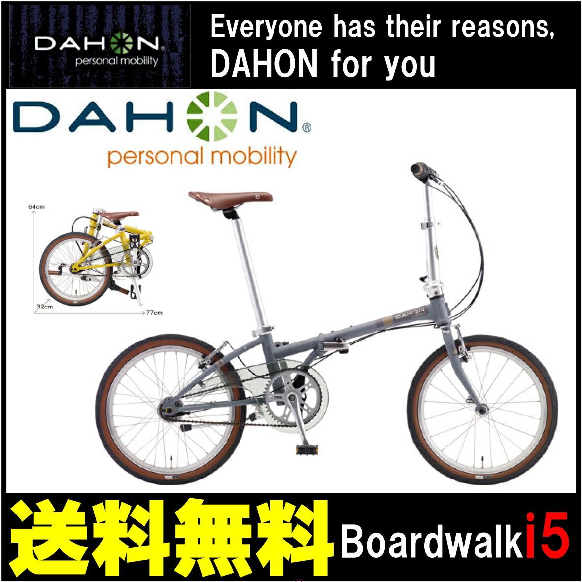 折りたたみ自転車 DAHON Boardwalk i5 ダホン 自転車 マットチャコール グレー20インチ 折りたたみ自転車 内装5段変速ギア Matt Charcoal ダホン 折りたたみ自転車 DAHON ボードウォーク i5