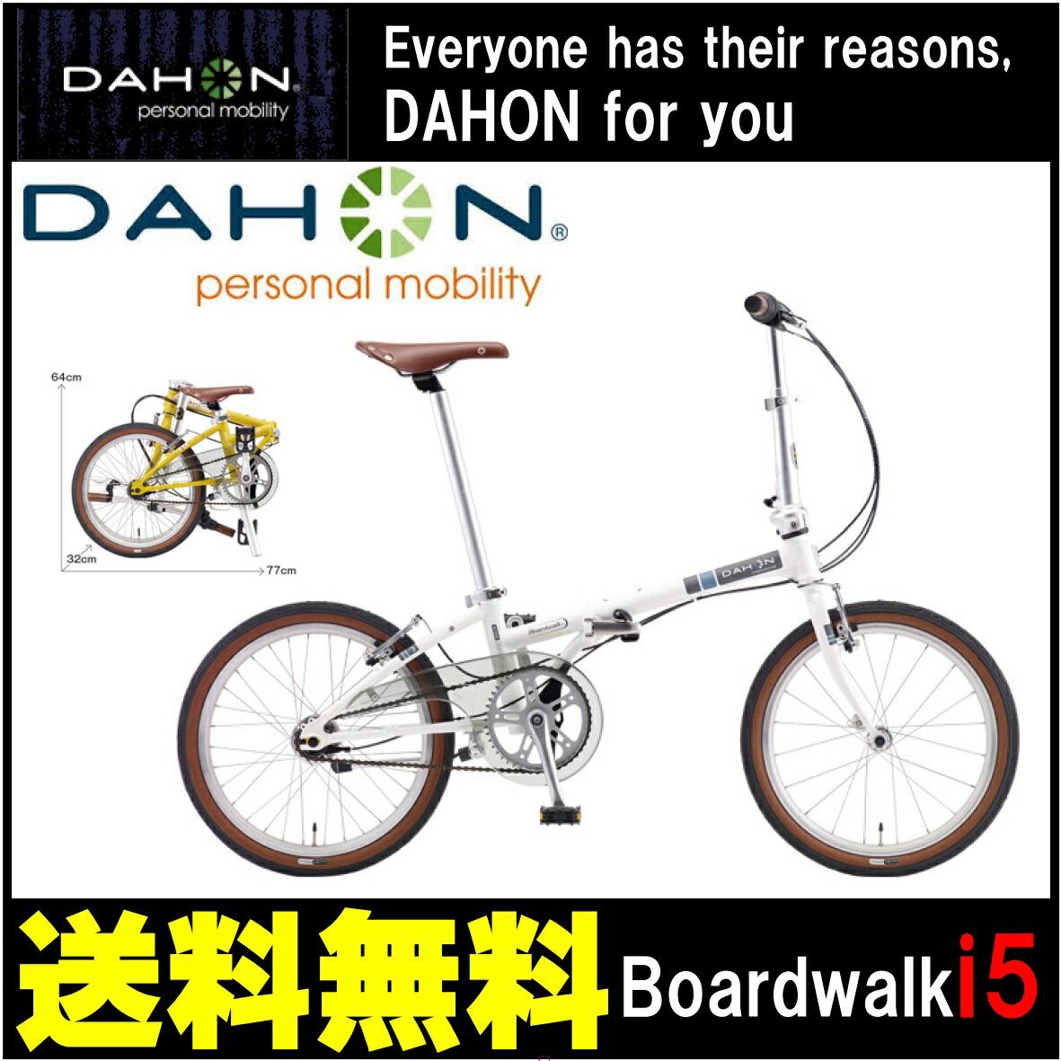 折りたたみ自転車 DAHON Boardwalk i5 ダホン 自転車 マットホワイト 白 20インチ 折りたたみ自転車 内装5段変速ギア Matt white ダホン 折りたたみ自転車 DAHON ボードウォーク i5
