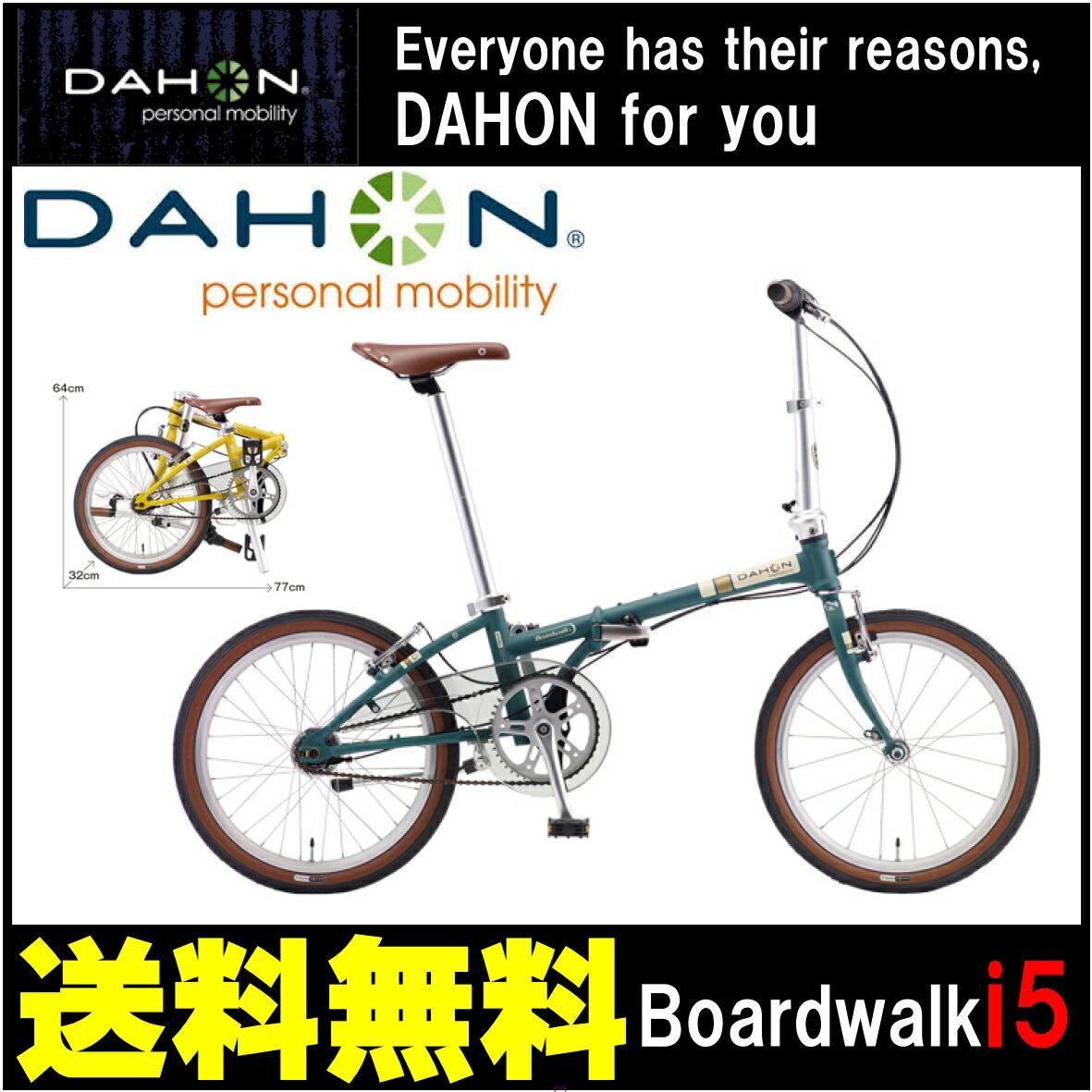 折りたたみ自転車 DAHON Boardwalk i5 ダホン 自転車 マットアイビー グリーン 緑色 20インチ 折りたたみ自転車 内装5段変速ギア Matt Ivy ダホン 折りたたみ自転車 DAHON ボードウォーク i5