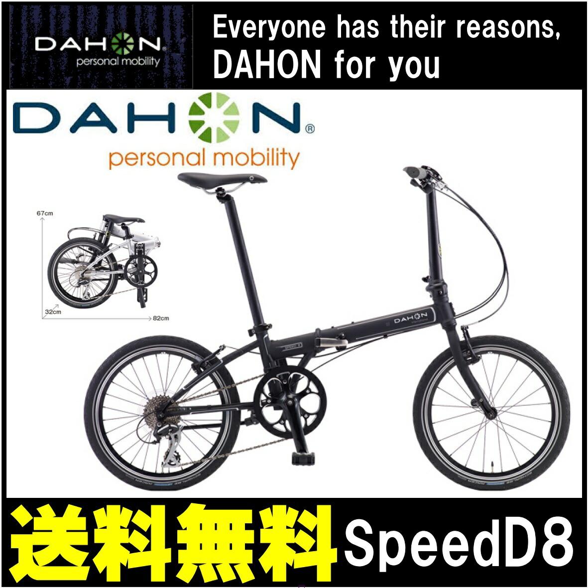 折りたたみ自転車 DAHON Speed D8 ダホン 自転車 マットブラック 黒 20インチ 折りたたみ自転車 外装8段変速ギア Matt Black ダホン 折りたたみ自転車 DAHON スピード D8