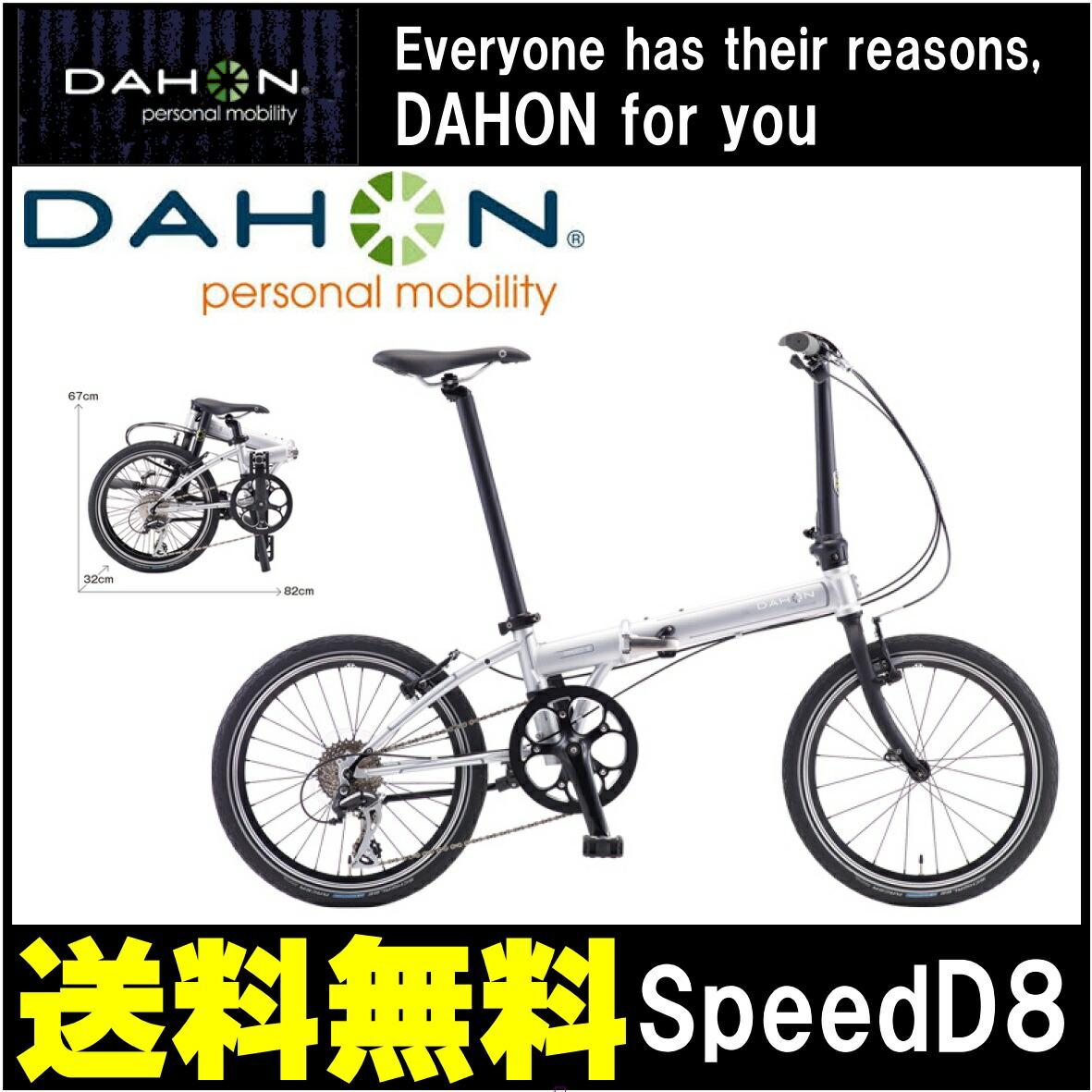 折りたたみ自転車 DAHON Speed D8 ダホン 自転車 ミストシルバー 20インチ 折りたたみ自転車 外装8段変速ギア Matt Silver ダホン 折りたたみ自転車 DAHON スピード D8