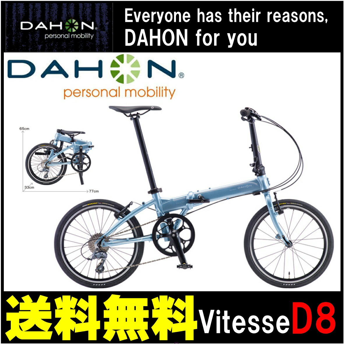 折りたたみ自転車 DAHON Vitesse D8 ダホン 自転車 スカイ ブルー 青 20インチ 折りたたみ自転車 外装8段変速ギア sky ダホン 折りたたみ自転車 DAHON ヴィテッセ D8