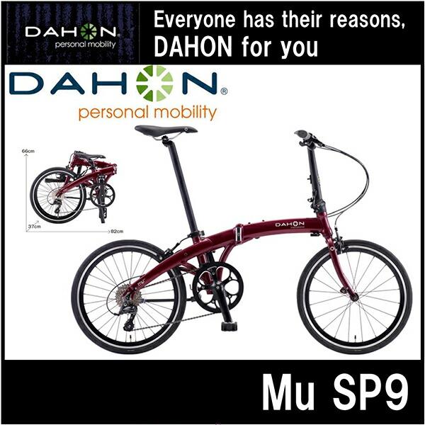 折りたたみ自転車 DAHON Mu SP9 ダホン 自転車 ブルゴーニュ パープル 紫 20インチ 折りたたみ自転車 外装9段変速ギア Burgundy ダホン 折りたたみ自転車 DAHON ミュー SP9