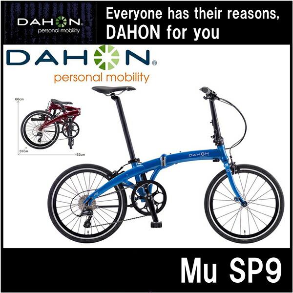 折りたたみ自転車 DAHON Mu SP9 ダホン 自転車 マテリックブルー 青 20インチ 折りたたみ自転車 外装9段変速ギア Metallic Blue ダホン 折りたたみ自転車 DAHON ミュー SP9