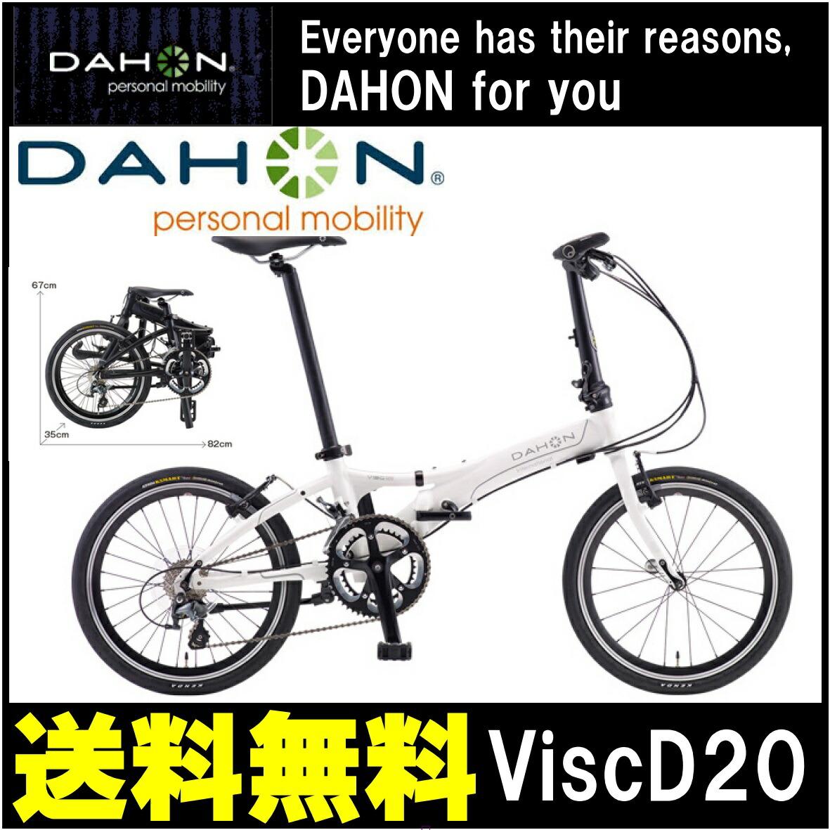 折りたたみ自転車 DAHON Visc D20 ダホン 自転車 マットホワイト 白 20インチ 折りたたみ自転車 外装20段変速ギア Matt White ダホン 折りたたみ自転車 DAHON ヴィスク D20
