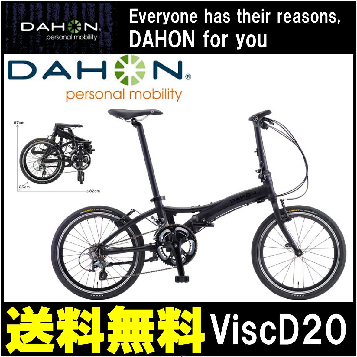 折りたたみ自転車 DAHON Visc D20 ダホン 自転車 マットブラック 黒 20インチ 折りたたみ自転車 外装20段変速ギア Matt Black ダホン 折りたたみ自転車 DAHON ヴィスク D20