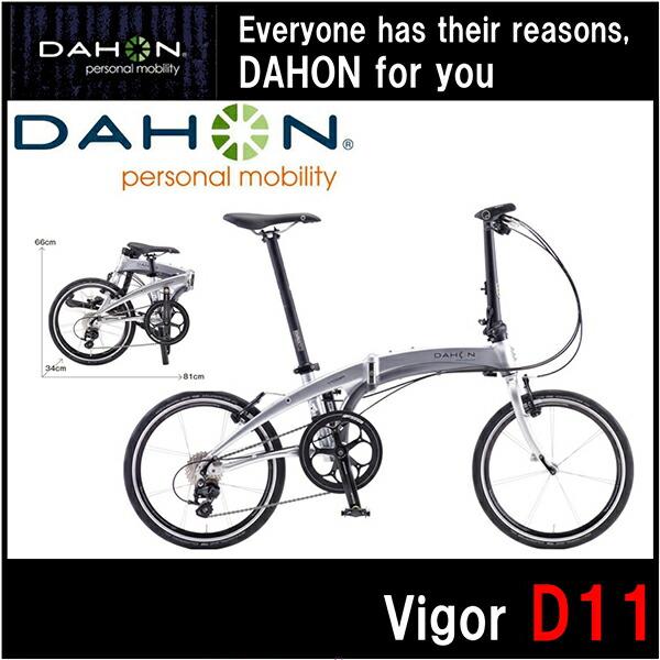 折りたたみ自転車 DAHON Vigor D11 ダホン 自転車 クローム シルバー20インチ 折りたたみ自転車 外装11段変速ギア Chrome ダホン 折りたたみ自転車 DAHON ヴィガー D11
