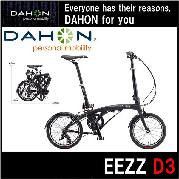 DAHON 折りたたみ自転車 EEZZ D3 ダホン 自転車 マットブラック 黒20インチ 折りたたみ自転車 外装3段変速ギア Matt Black ダホン 折りたたみ自転車 DAHON イージー D3