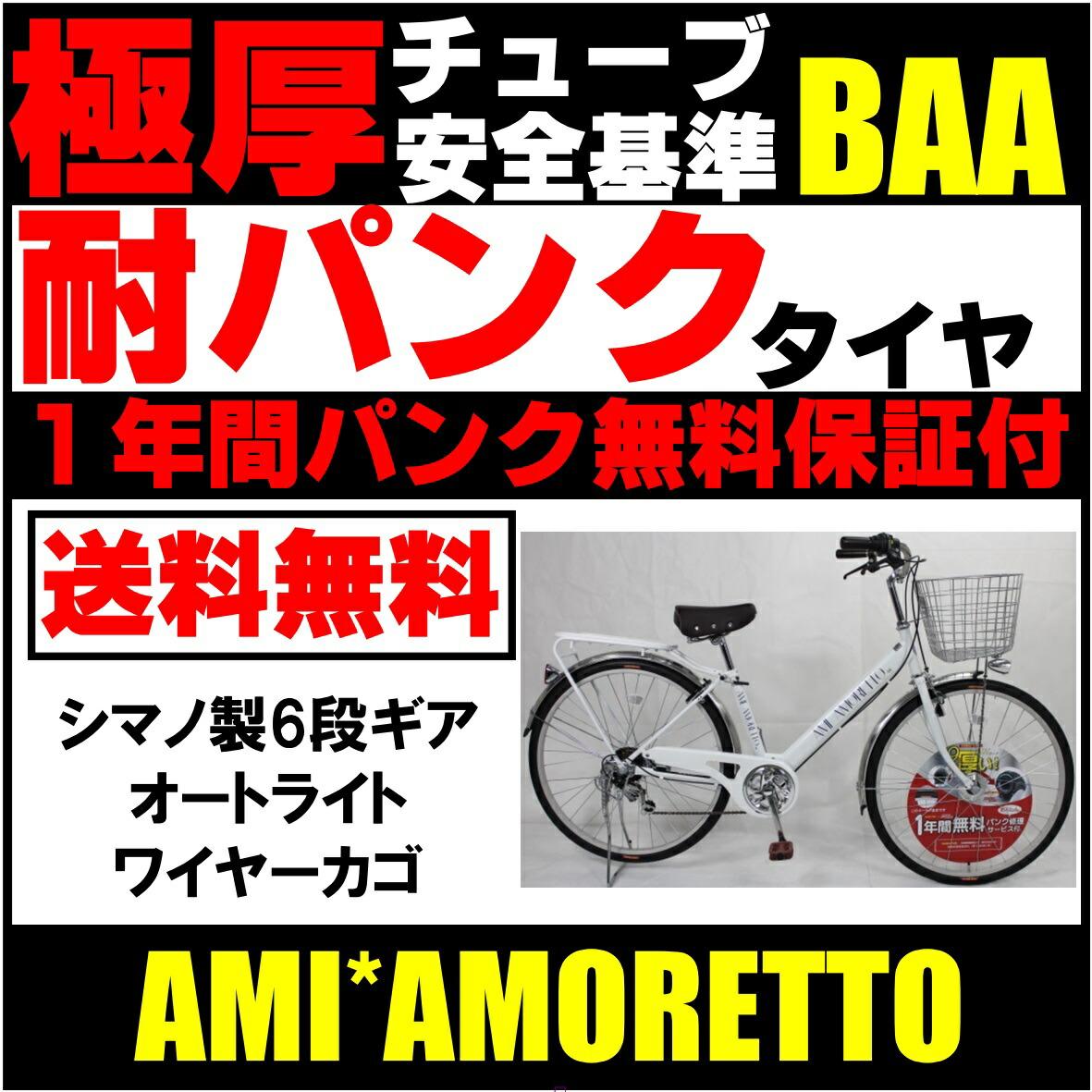 BAA対応 ママチャリ 極厚チューブの耐パンクタイヤ 1年間パンク無料補償 自転車 ホワイト 白 26インチ ママチャリ 6段ギア LEDオートライト AMIAMORETTOツヨ ファッションファミリー 自転車 軽快車 17TY 266FF HD