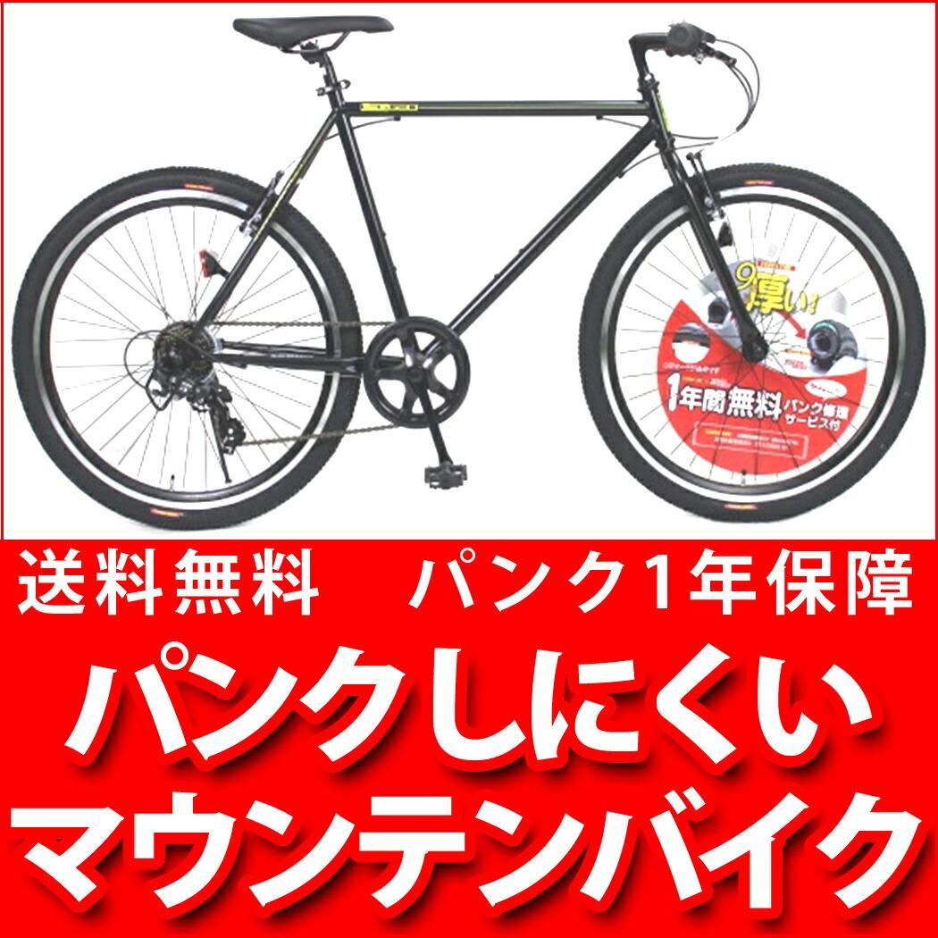 マウンテンバイク ATB 極厚チューブの耐パンクタイヤ 1年間パンク無料補償 自転車 ブラック 26インチ マウンテンバイク ATB 7段ギア 26型 LEGGEOツヨ マウンテンバイク ATB 17TSUYO266ATB