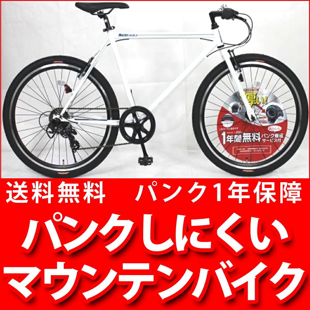 マウンテンバイク ATB 極厚チューブの耐パンクタイヤ 1年間パンク無料補償 自転車 ホワイト 黒 26インチ マウンテンバイク ATB 7段ギア 26型 LEGGEOツヨ マウンテンバイク ATB 17TSUYO266ATB