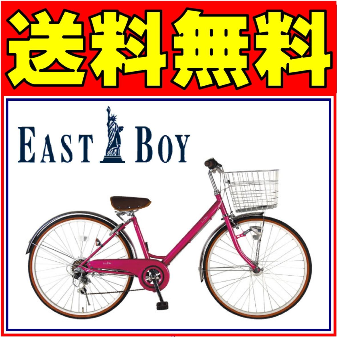 EASTBOY イーストボーイ自転車 シティサイクル チェリーピンク 女子高生、女子中学生の通学に最適 カジュアルシティ 外装6段ギア シティ車 26インチ 鍵付き LEDオートライト イーストボーイ 自転車 女子