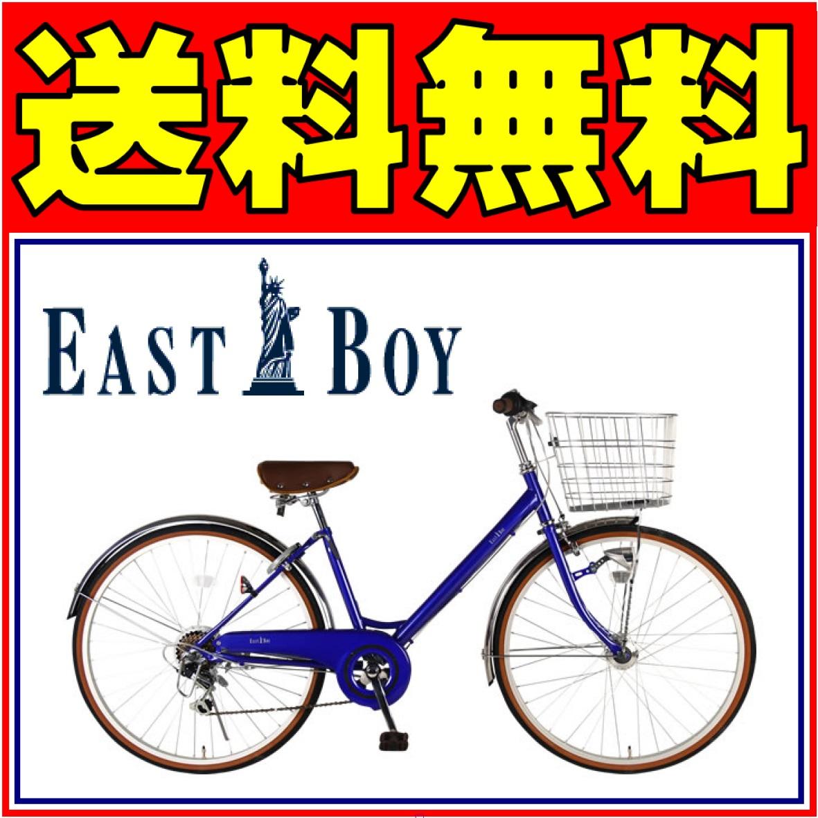EASTBOY イーストボーイ 自転車 シティサイクル ブルー 女子高生、女子中学生の通学に最適 カジュアルシティ 外装6段ギア シティ車 26インチ 鍵付き LEDオートライト イーストボーイ 自転車 女子