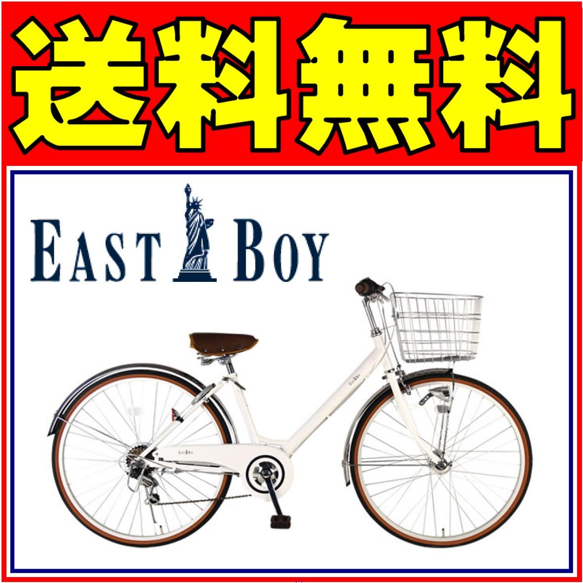 EASTBOY イーストボーイ 自転車 シティサイクル ホワイト 女子高生、女子中学生の通学に最適 カジュアルシティ 外装6段ギア シティ車 26インチ 鍵付き LEDオートライト イーストボーイ 自転車 女子