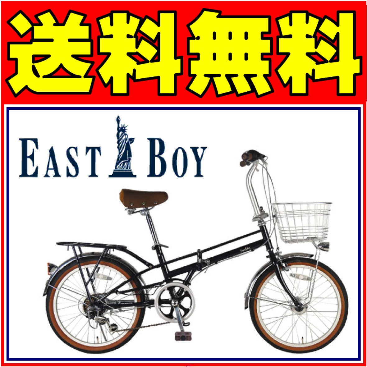 EASTBOY イーストボーイ 自転車 シティサイクル ネイビー 女子高生、女子中学生の通学に最適 折りたたみ 外装6段ギア シティ車 20インチ LEDオートライト イーストボーイ 自転車