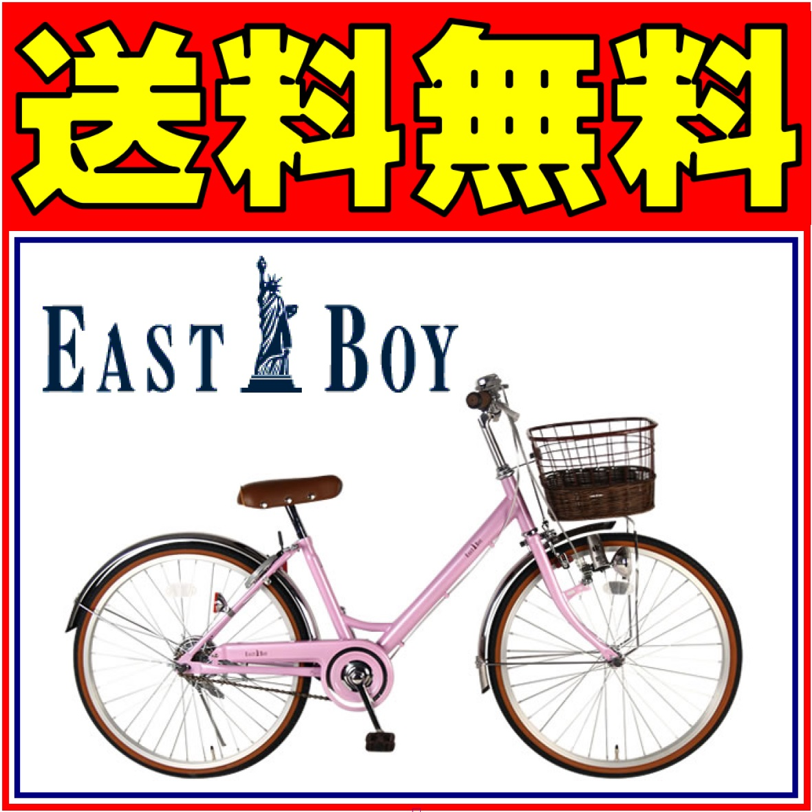 EASTBOY イーストボーイ 自転車 シティサイクル ラベンダー 小学校高学年から乗れる ジュニアシティ 24インチ LEDダイナモライト イーストボーイ 自転車