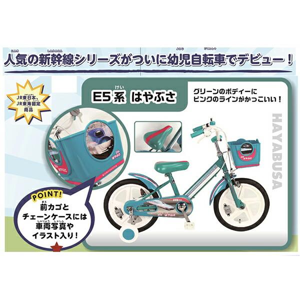 新幹線自転車 E6系こまちと連結して走行する日本一速い新幹線 はやぶさ 子供車 グリーン 緑色 男の子に人気 子供用自転車 16インチ 補助輪付き はやぶさ 新幹線キッズ 自転車 ジュニア
