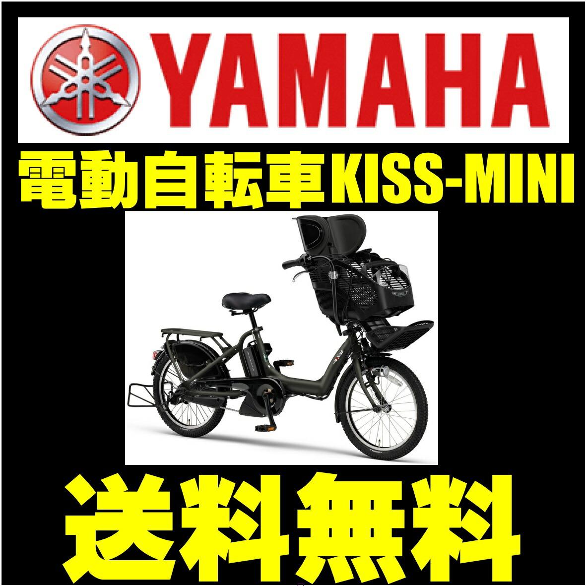 電動アシスト自転車 ヤマハ PAS Kiss mini 20型 電動自転車 マットグラファイト ブラック 黒 内装3段ギア 2016年モデル 20インチ 激安 格安