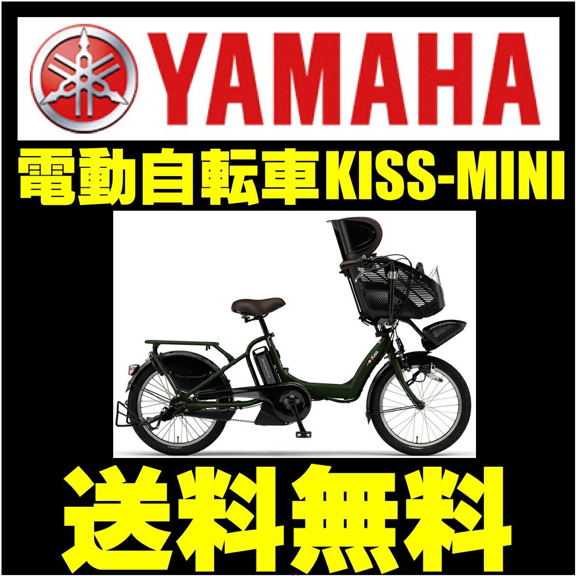 電動アシスト自転車 ヤマハ PAS Kiss mini 20型 電動自転車 マットオリーブ グリーン 内装3段ギア 2016年モデル 20インチ 激安 格安