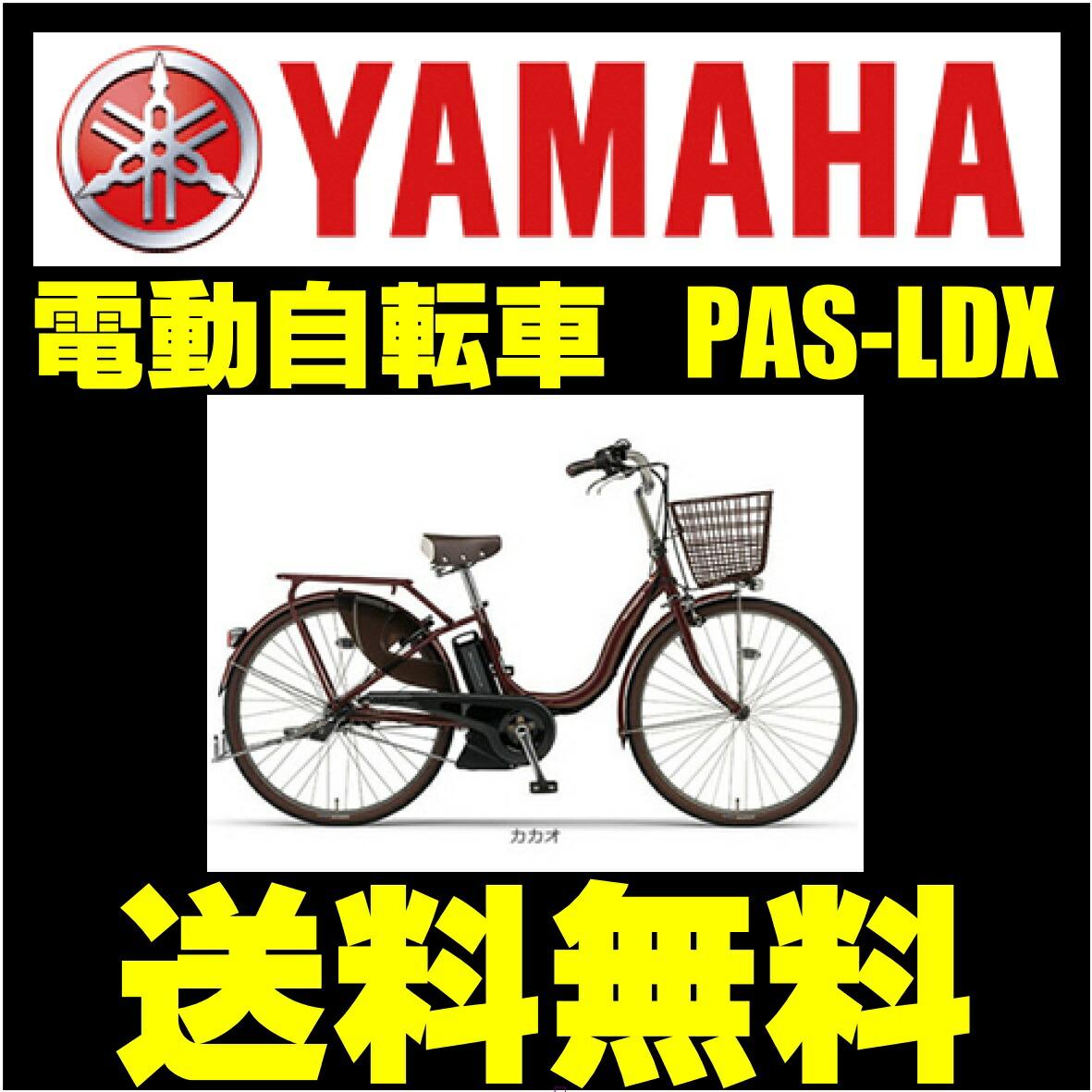 電動アシスト自転車 ヤマハ PAS ナチュラLDX 26型 電動自転車 カカオ ブラウン 内装3段ギア 2016年モデル 26インチ 激安 格安
