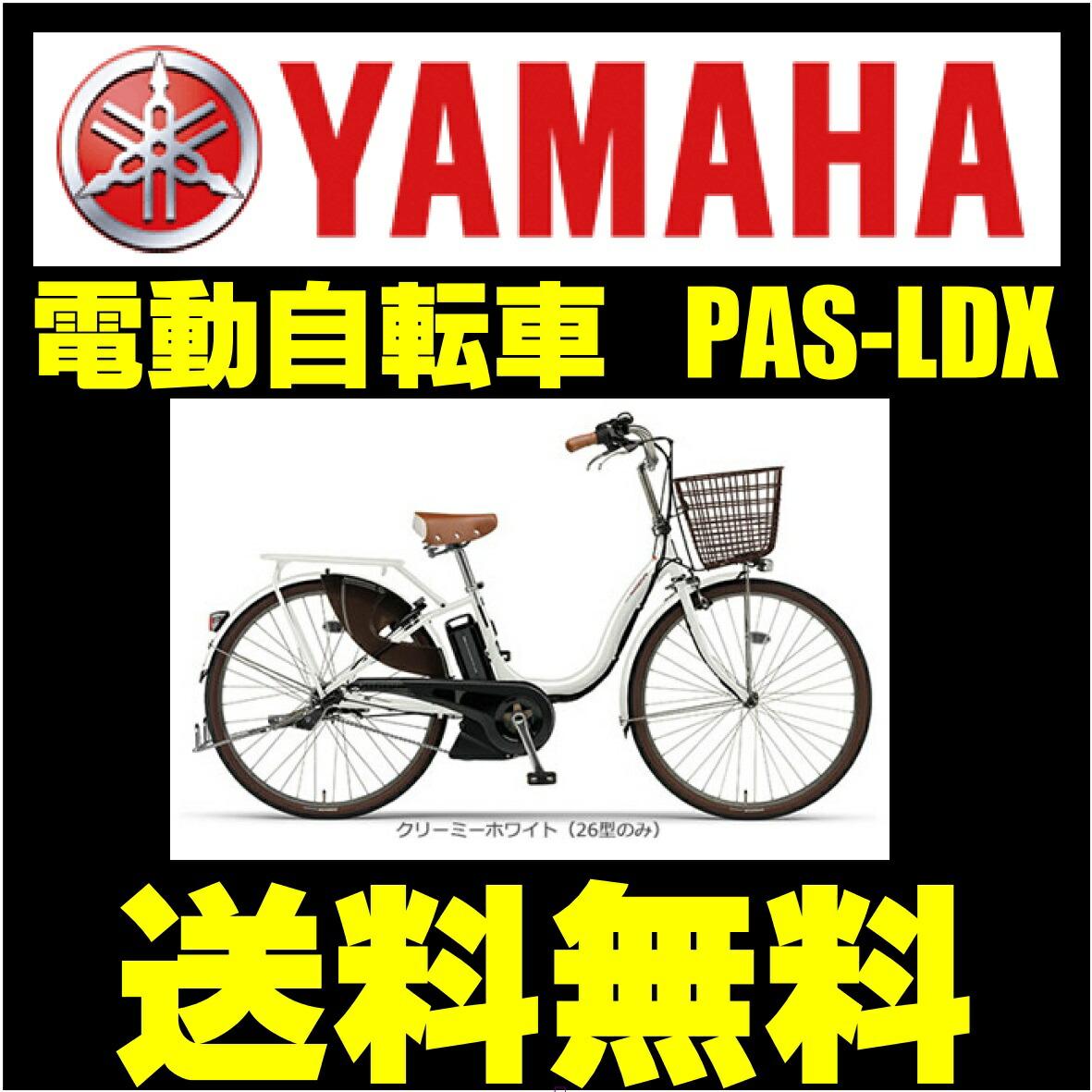 電動アシスト自転車 ヤマハ PAS ナチュラLDX 26型 電動自転車 クリーミーホワイト 白 内装3段ギア 2016年モデル 26インチ 激安 格安