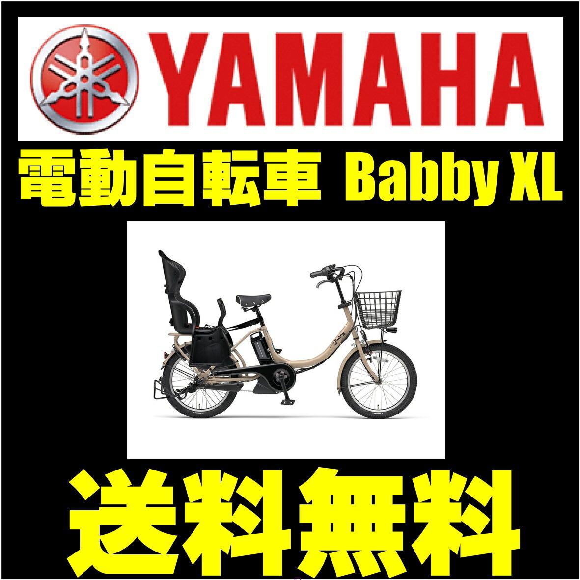 電動アシスト自転車 ヤマハ PAS Babby XL 20型 電動自転車 マカロンラテ 内装3段ギア 2016年モデル 20インチ 激安 格安