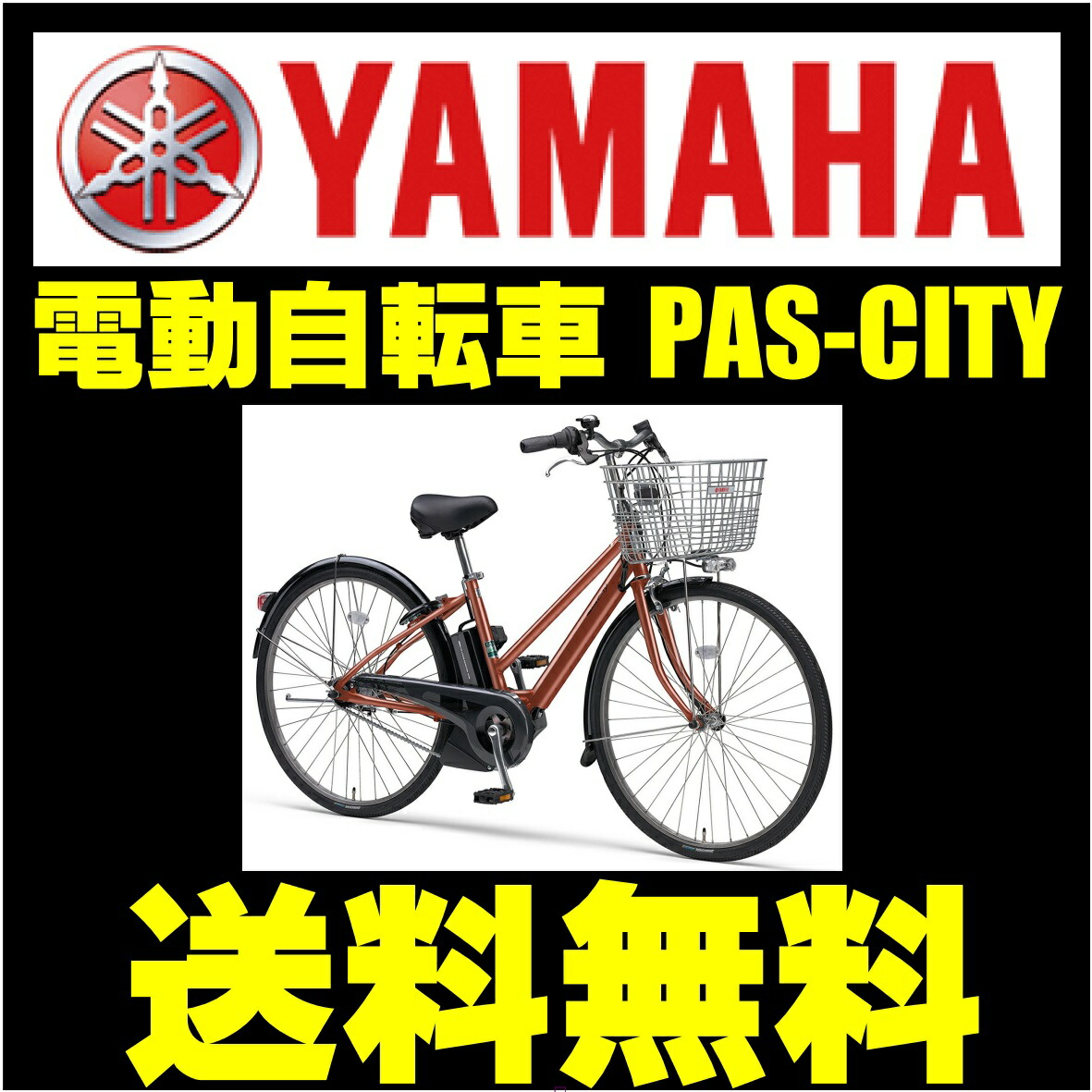 電動アシスト自転車 ヤマハ PAS CITY-S5 27型 電動自転車 マーズブラウン 内装5段ギア 2016年モデル 27インチ 激安 格安