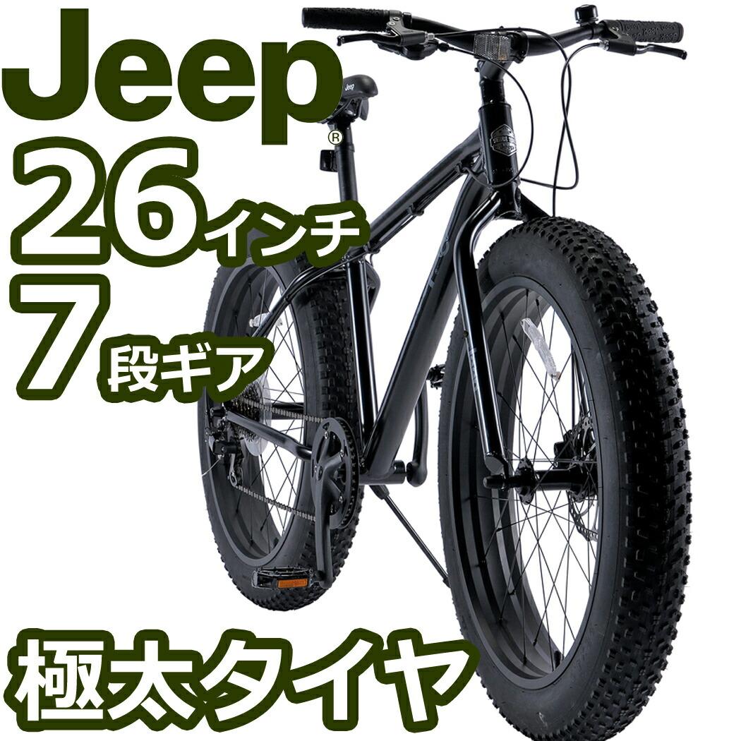 マウンテンバイク ジープ ガットバイク Jeep 自転車 ブラック 黒 26インチ 自転車 外装7段ギア ファットバイク ジープ JE-267FT