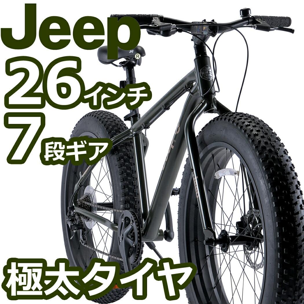 マウンテンバイク ジープ ファットバイク Jeep 自転車 オリーブ26インチ 自転車 外装7段ギア ファットバイク ジープ JE-267FT かっこいい マウンテンバイク 26インチ