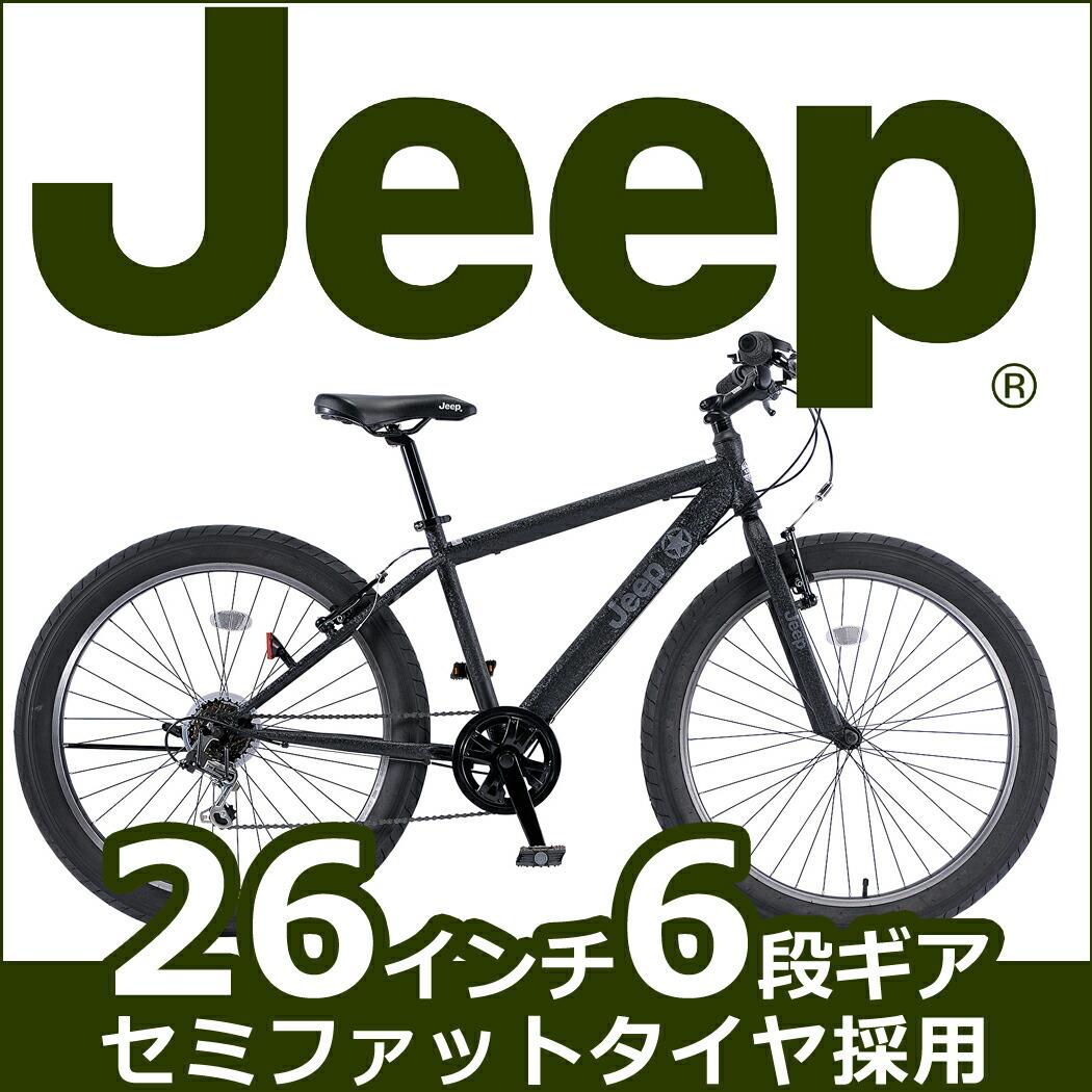 マウンテンバイク ジープ ガットバイクJeep 自転車 ブラック黒 6段ギア付き26インチ 自転車 外装6段 ファットバイク ジープ JE-266FT マウンテンバイク 26インチ
